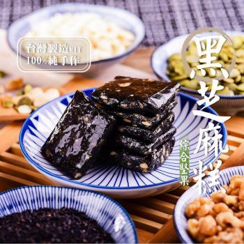 【美味田】綜合堅果黑芝麻糕(300g/包)*3入