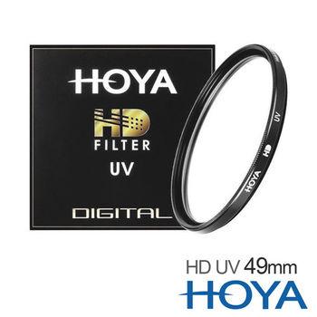 HOYA 49mm HD UV 超高硬度UV鏡