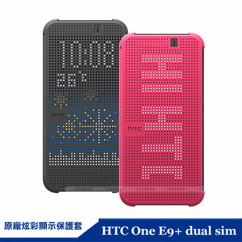 HTC One E9+ dual sim Dot View 原廠炫彩顯示保護套 (HC M221)