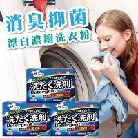 《飛來勁》 消臭抑菌漂白濃縮洗衣粉 (三盒裝)