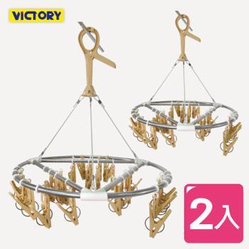 【VICTORY】27夾/不鏽鋼/防風掛勾/圓型/360度/曬衣架(2入組)