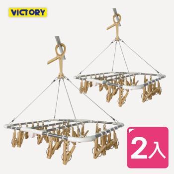【VICTORY】28夾/不鏽鋼/防風掛勾/折疊式/360度/曬衣架(2入組)