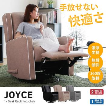 【H&D】JOYCE喬伊思。無段式可旋轉單人休閒椅/單人沙發/美甲椅-3色