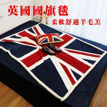 四季通用美國英國國旗毯1入組