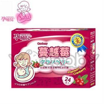 孕哺兒®清新蔓越莓粉末-24包入