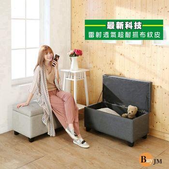 BuyJM 時尚風實木腳掀蓋沙發椅(長77公分)(2色)/收納椅/沙發凳