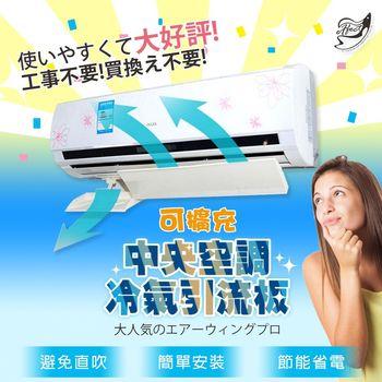 【Incare】可擴充中央空調冷氣引流板(1組/3入)