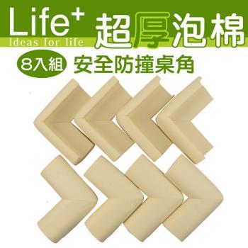 【Life Plus】超厚泡棉安全防撞桌角(米白)