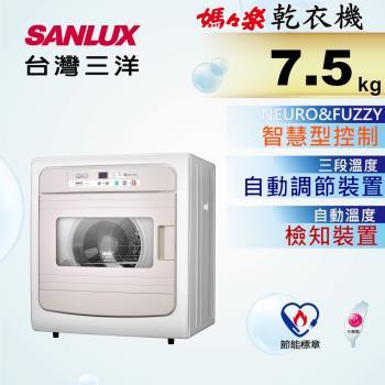 SANLUX台灣三洋 7.5公斤乾衣機 SD-88U