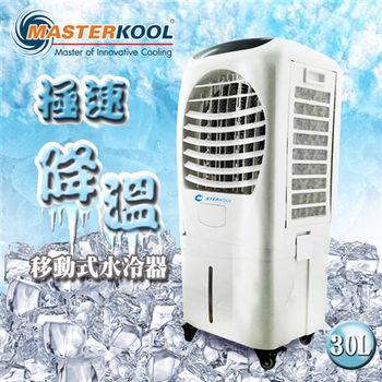 【MASTERKOOL】極速降溫移動式水冷器 LA-3035