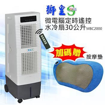 獅皇微電腦定時遙控水冷扇30公升MBC2000(加碼贈按摩墊TL-1501)