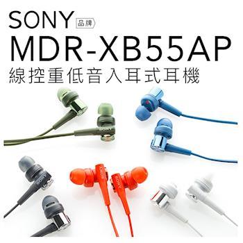 SONY MDR-XB55AP 入耳式耳機【附原廠攜行袋】 重低音立體聲 線控【保固一年】