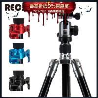 RECSUR RS-3254A+VQ-20 四節反折式鎂鋁合金腳架-台腳5號