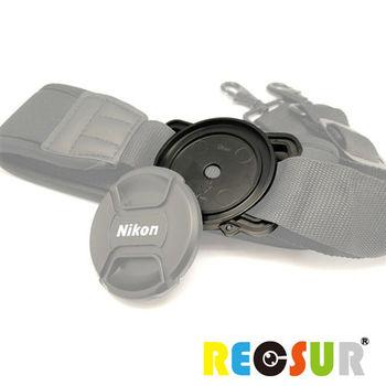 RECSUR 銳攝 鏡頭蓋防丟扣 FOR 43/52/55mm口徑鏡頭蓋-通用型