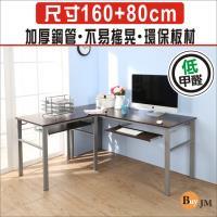 BuyJM 低甲醛防潑水L型160+80公分雙鍵盤穩重型工作桌/書桌/電腦桌