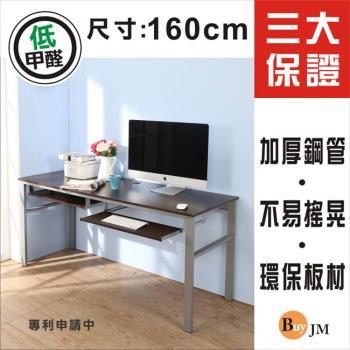 BuyJM 低甲醛防潑水160公分雙鍵盤穩重型工作桌/電腦桌/書桌
