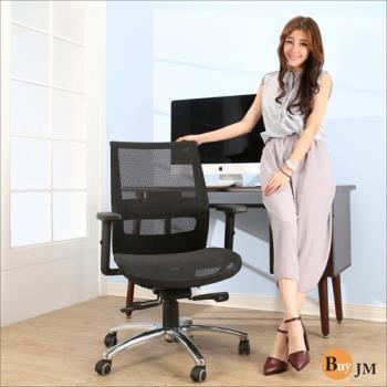 BuyJM 巴奈特專利底盤全網升降扶手鋁腳PU輪辦公椅/電腦椅