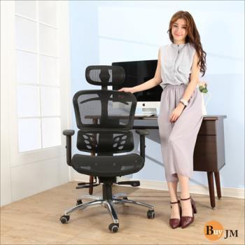 BuyJM 安格斯全網三節椅背專利底盤鋁腳PU輪電腦椅/辦公椅