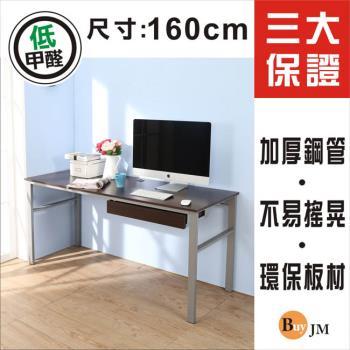 BuyJM 低甲醛防潑水160公分單抽屜穩重型工作桌/電腦桌/書桌