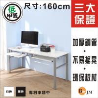 BuyJM 低甲醛仿馬鞍皮面160公分穩重型雙鍵盤工作桌(兩色可選)/電腦桌/書桌