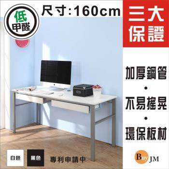 BuyJM 低甲醛仿馬鞍皮面160公分穩重型雙抽屜工作桌/書桌/電腦桌