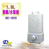 [宇晨Denil Milu] 1.8L水氧/精油/香薰機MU-303