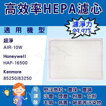 HEPA濾心 適用佳醫超淨空氣清淨機Air-10W機型