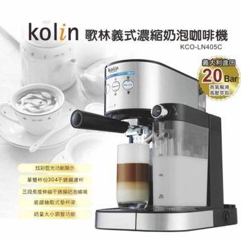 【Kolin 歌林】義式濃縮奶泡咖啡機 /KCO-LN405C