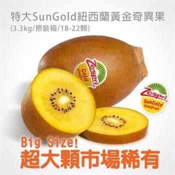築地一番鮮 紐西蘭SunGold黃金奇異果原裝箱(3.3kg/箱/18-22顆)