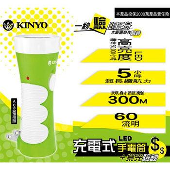 【KINYO】可驗鈔充電式LED手電筒(LED-301)