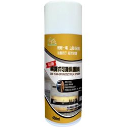 HAPPY HOUSE噴霧式可撕保護膜防塵組