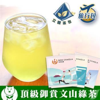【台灣茶人】頂級御賞文山綠茶3角立體茶90包(旅行包)