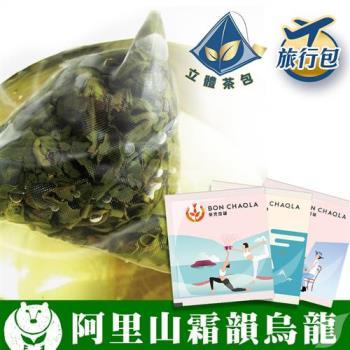 台灣茶人 阿里山霜韻烏龍茶包90包(旅行包)