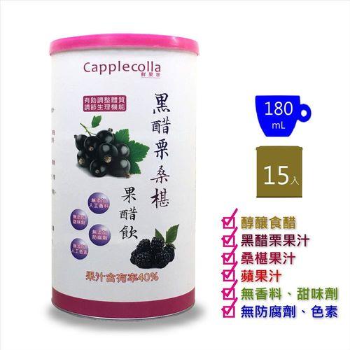 capplecoll鮮果萃黑醋栗桑椹果醋汁15入180ml*2罐