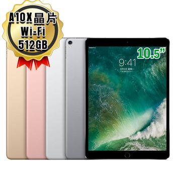 Apple蘋果 iPad Pro 10.5吋 A10X晶片 512GB 平板電腦 WiFi