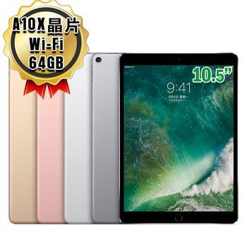 Apple 蘋果 iPad Pro 10.5吋 A10X晶片 64GB 平板電腦 WiFi