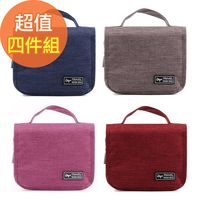 【韓版】都會款三段式可懸掛盥洗收納包(4色)-四入組