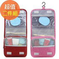 【韓版】都會款三段式可懸掛盥洗收納包(4色)-二入組