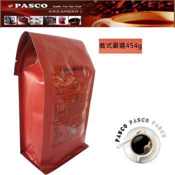 PASCO 義式嚴選咖啡豆454g(2包)
