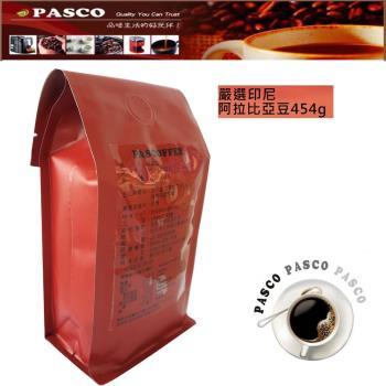 【PASCO】嚴選印尼阿拉比卡咖啡豆454g(2包)