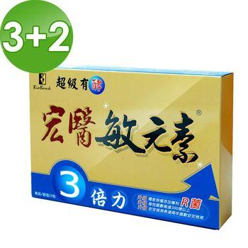 【買3送2】超級有酵宏醫敏元素3倍力特惠組