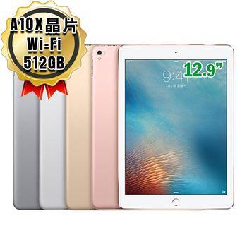 Apple 蘋果 iPad Pro 12.9吋 A10X晶片 512GB 平板電腦 WiFi