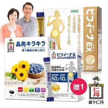 【森下仁丹】晶球益生菌頂級晶亮(頂級*1盒+藍莓*1盒)孝親組-贈加強3包