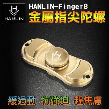 finger8 金屬指尖陀螺