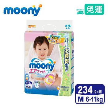【滿意寶寶】日本MOONY頂級版-黏貼型紙尿布(M)(78片 x 3包/箱)