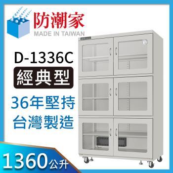 防潮家 1360公升電子防潮箱D-1336C