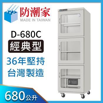 防潮家 680公升電子防潮箱D-680C