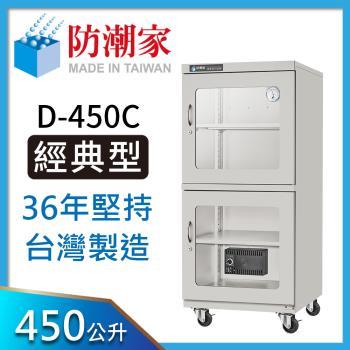 防潮家 450公升電子防潮箱D-450C