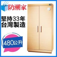 防潮家 電子防潮箱480公升SH-540(白橡木)
