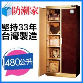 防潮家 480公升電子防潮箱SH-540(胡桃木)